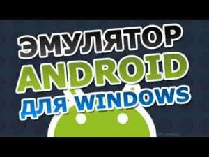 Эмулятор андроид для windows 8
